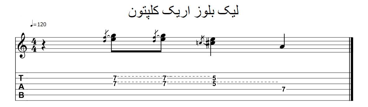 آموزش بند دوگانه در گیتار بلوز به سبک اریک کلپتون
