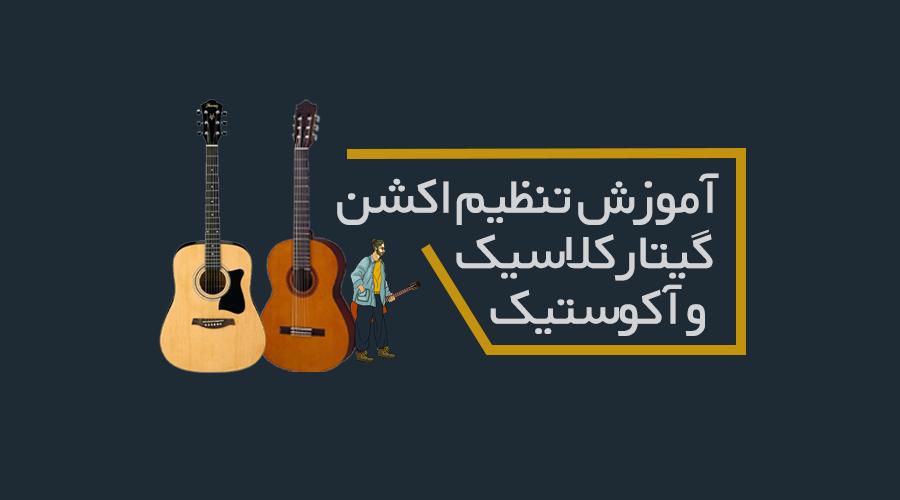 آموزش تنظیم اکشن گیتار کلاسیک و آکوستیک