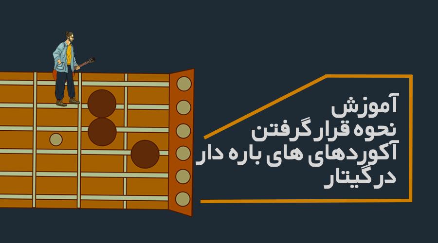 آموزش نحوه قرار گرفتن باره در گیتار