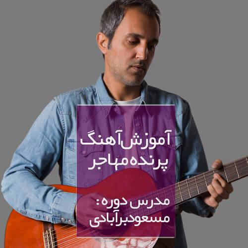 آموزش گیتار آکورد آهنگ پرنده مهاجر