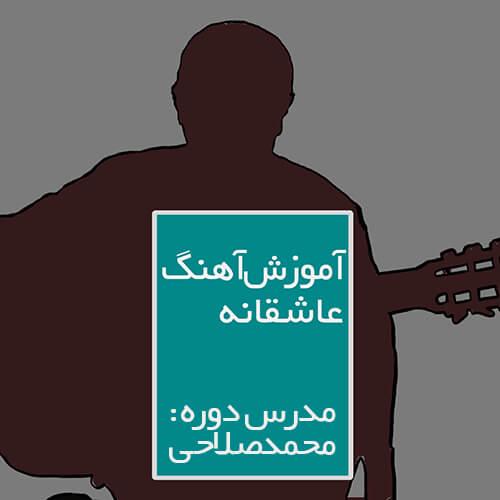 آموزش ریتم و آکورد آهنگ عاشقانه از فرزاد فرزین