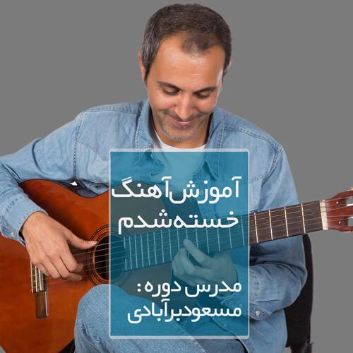 آموزش گیتار آهنگ خسته شدم