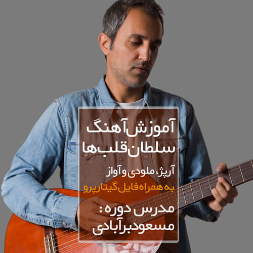 آموزش آهنگ سلطان قلب ها