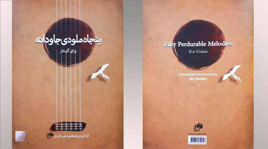 کتاب 50 ملودی جاودانه برای گیتار نوشته علی نادری