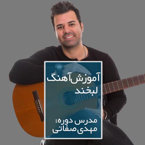آموزش آهنگ لبخند از فرزاد فرخ