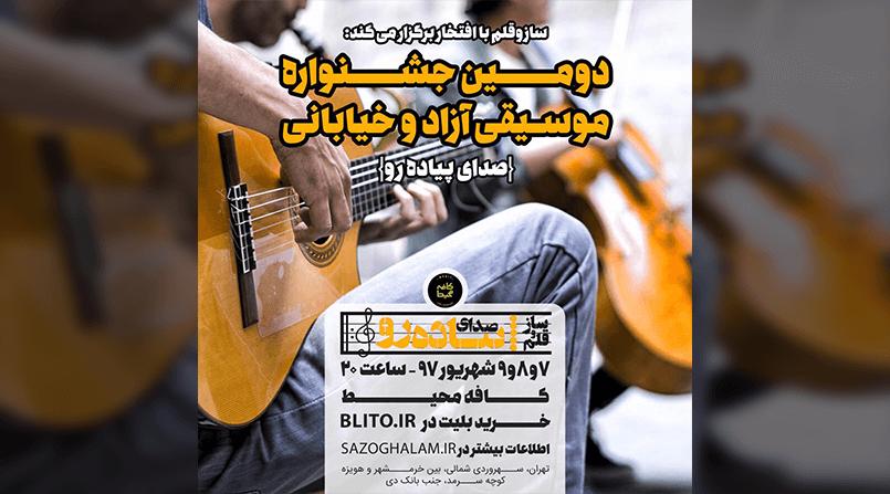 دومین دوره جشنواره موسیقی خیابانی با عنوان صدای پیاده رو هفتم تا نهم شهریور ماه در کافه محیط تهران برگزار می شود.