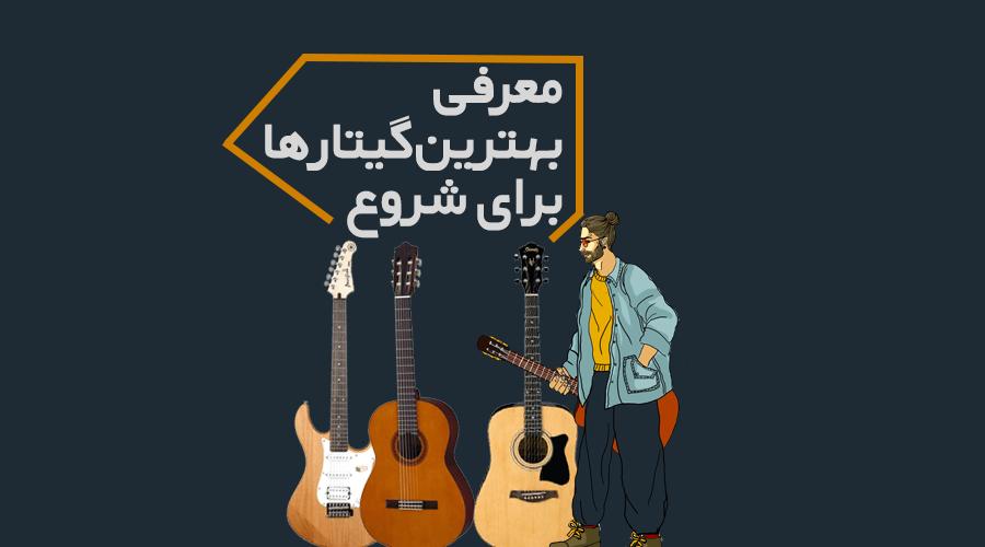معرفی انواع گیتار و بهترین گیتار ها برای شروع (راهنمای کامل تازه کارها)