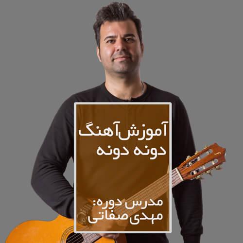 آموزش ریتم و آکورد آهنگ دونه دونه از محسن ابراهیم زاده