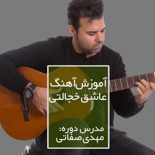 آموزش آهنگ عاشق خجالتی از فرزاد فرخ