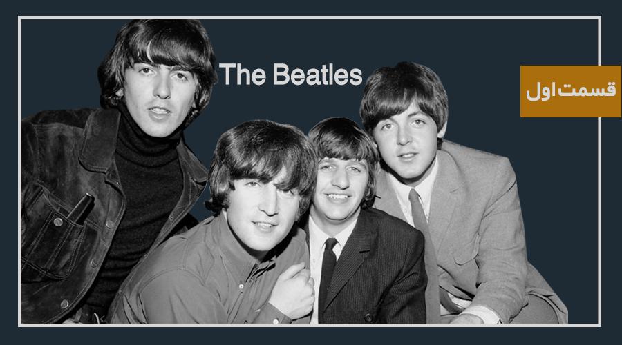 بیوگرافی گروه بیتلز : فراتر از راک The Beatles(قسمت اول)
