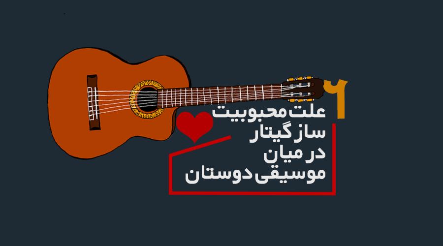 6 علت محبوبیت ساز گیتار در بین موسیقی دوستان