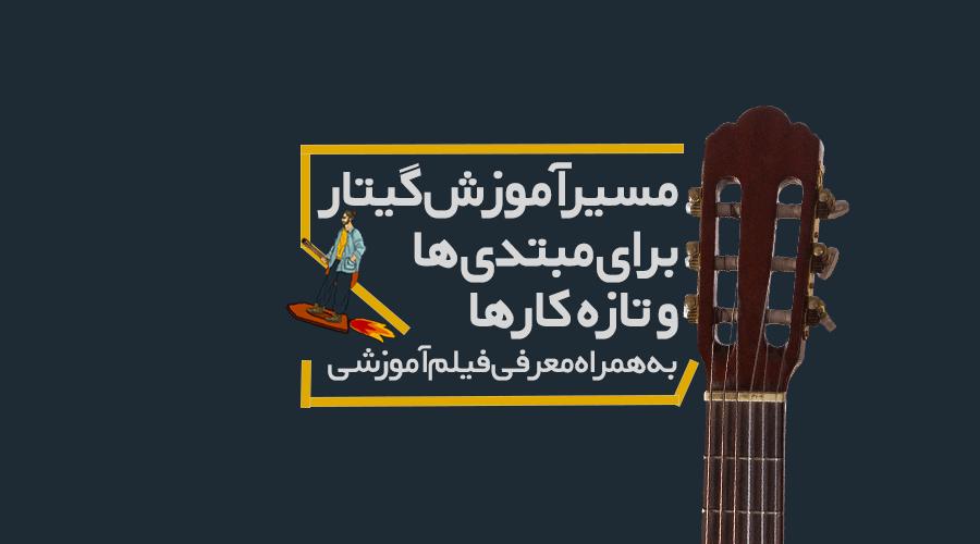 یادگیری گیتار از صفر: آموزش مبتدی را از کجا شروع کنیم؟