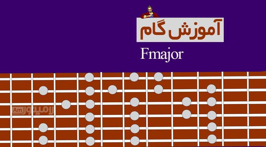 گام فاماژور چیست و چگونه روی گیتار نواخته می شود؟