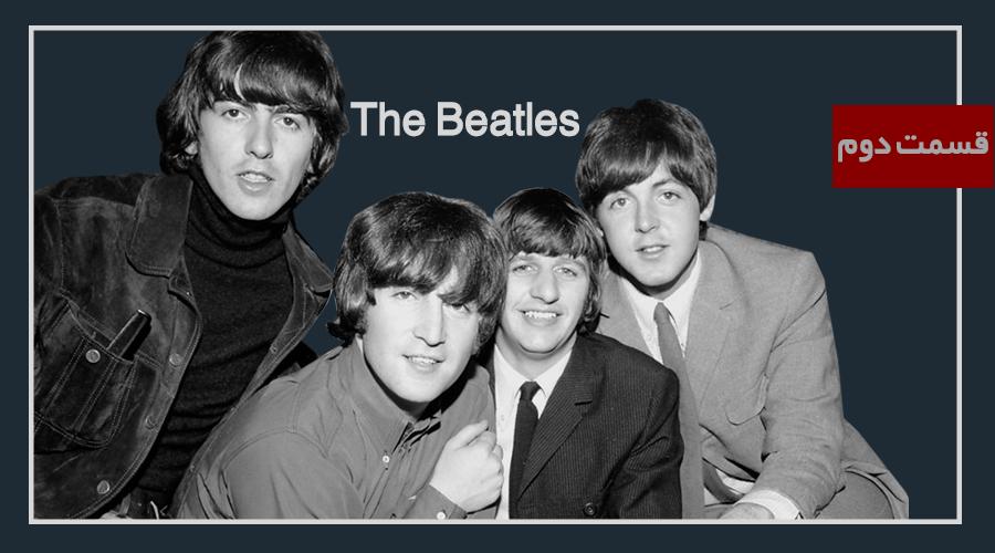 بیوگرافی گروه بیتلز : فراتر از راک The Beatles(قسمت دوم)