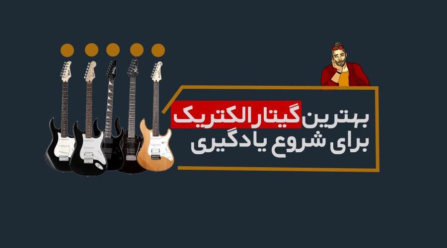 بهترین گیتار الکتریک برای شروع به یادگیری