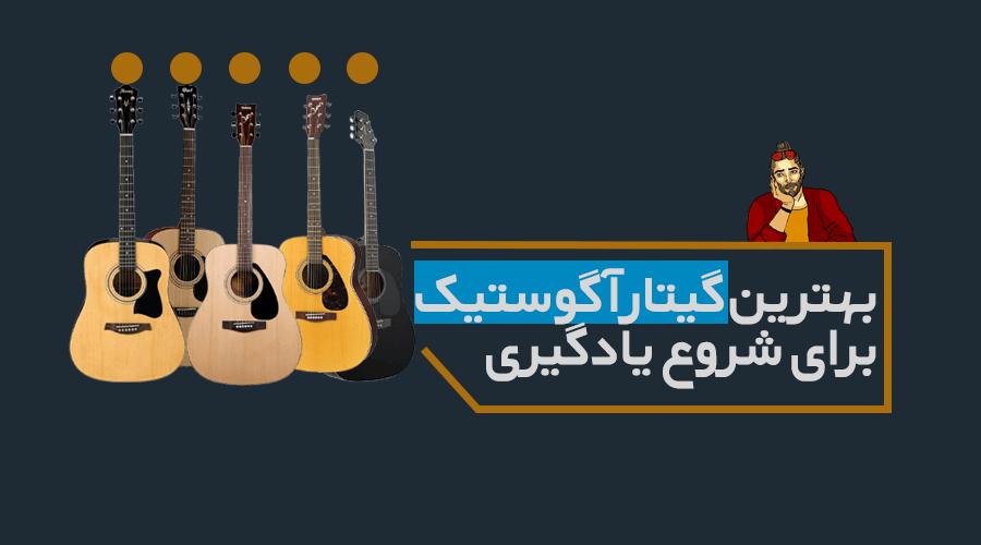 بهترین گیتار آکوستیک برای شروع به یادگیری