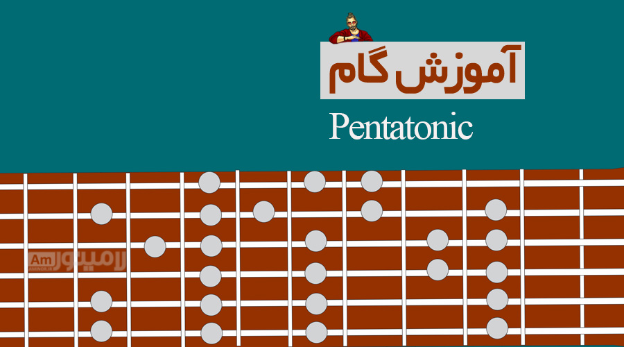 گام پنتاتونیک چیست؟