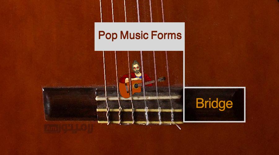 فرم در موسیقی پاپ ؛ قسمت دوم: بریج در موسیقی پاپ به چه معناست؟