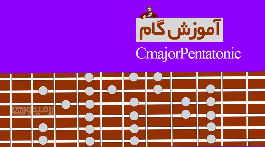 گام دوماژور پنتاتونیک چیست و چگونه روی گیتار نواخته می شود؟