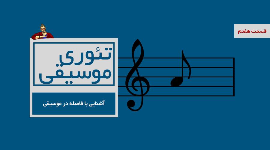 آشنایی با فاصله در موسیقی -  قسمت هفتم از درسهای تئوری