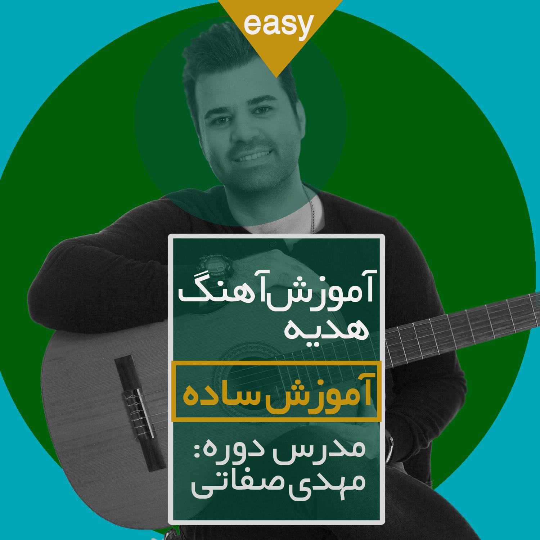 آموزش ورژن ساده آهنگ هدیه از سیاوش