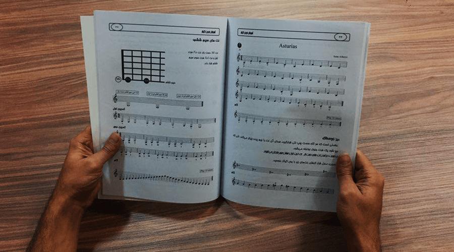 قسمت های کتاب آموزش نوین گیتار از آرش یاسمینی
