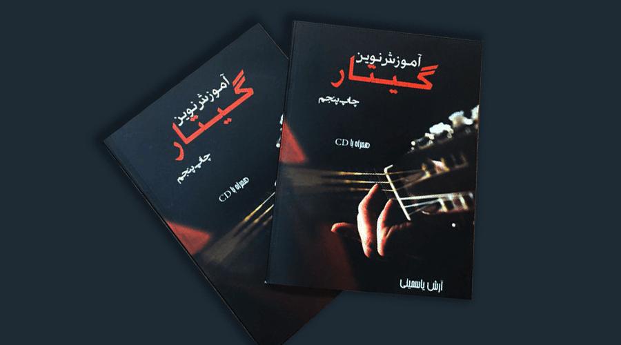 کتاب آموزش نوین گیتار از آرش یاسمینی به همراه سی دی صوتی