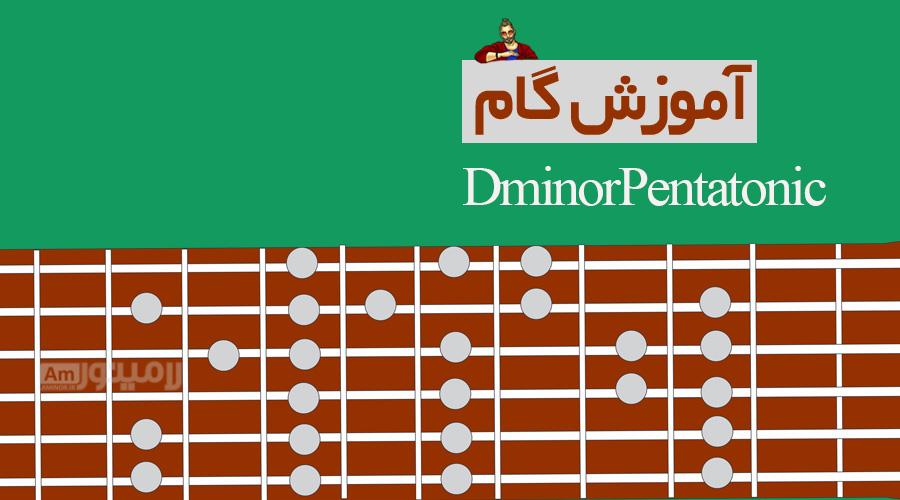 گام رمینور پنتاتونیک چیست و چگونه روی گیتار نواخته می شود؟