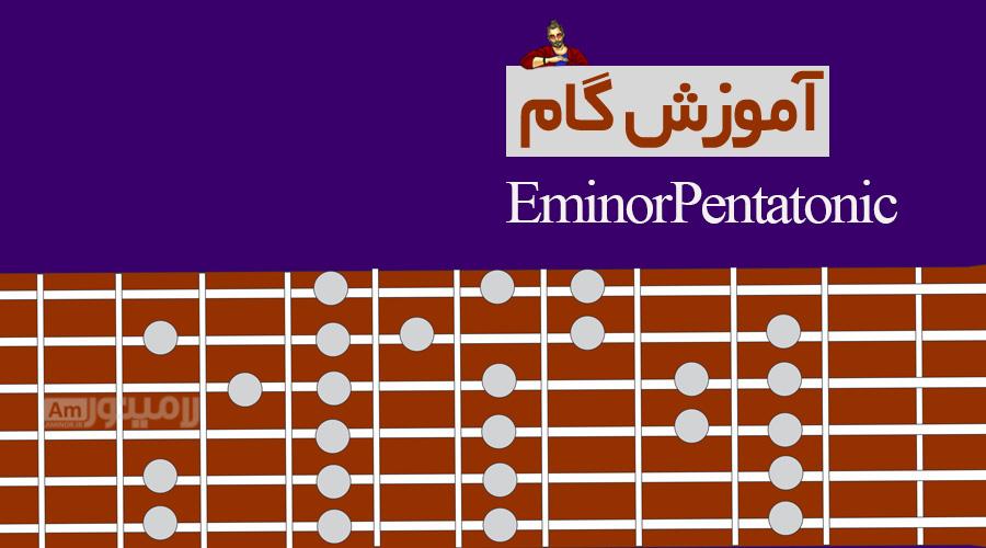 گام می مینور پنتاتونیک چیست و چگونه روی گیتار نواخته می شود؟