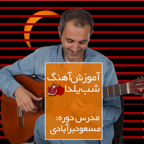 آموزش آهنگ شب طولانی از علی مولایی