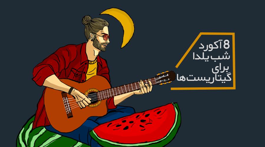 8 آکورد شب یلدا برای گیتاریست ها