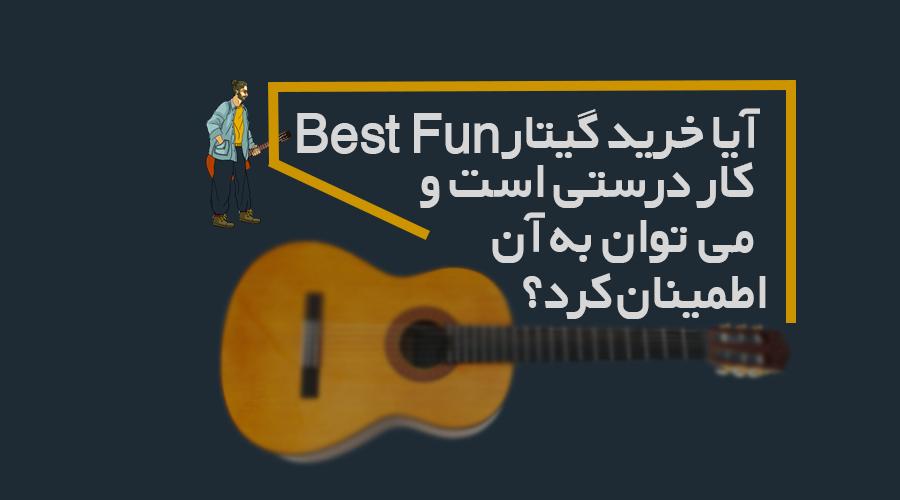 آیا خرید گیتار بست فان کار درستی است و می توان به آن اطمینان داشت؟