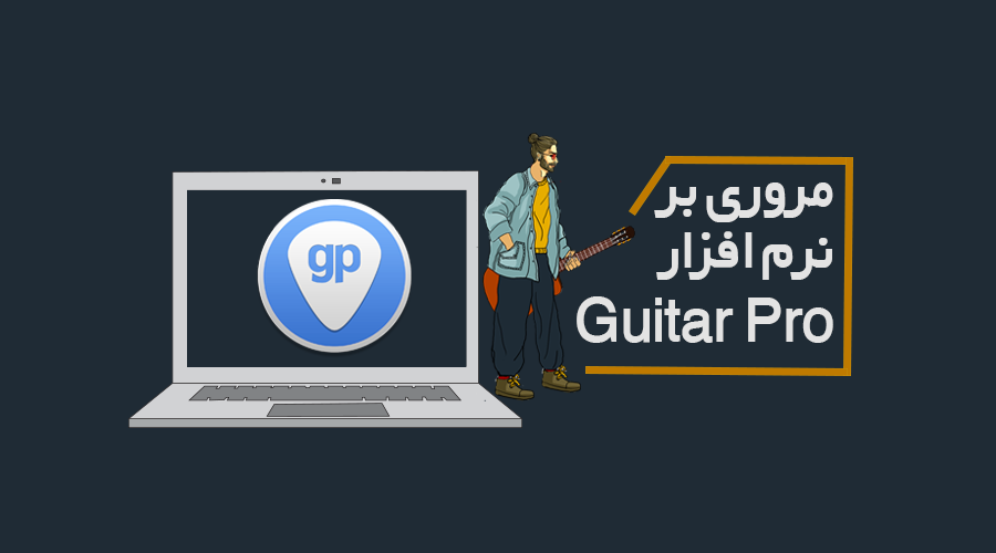 گیتار پرو، نرم افزار ادیت و نوشتن نت و تبلچر
