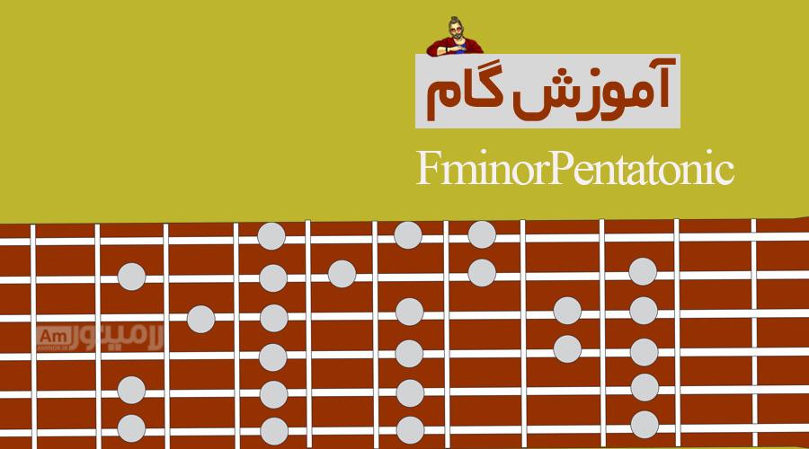 گام فامینور پنتاتونیک چیست و چگونه روی گیتار نواخته می شود؟