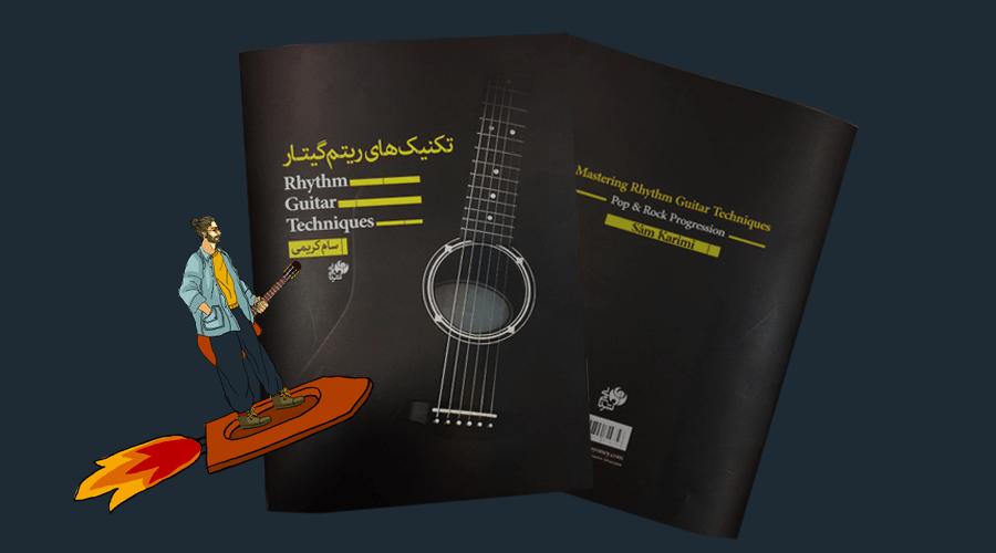 مروری بر کتاب تکنیک های ریتم گیتار از سام کریمی