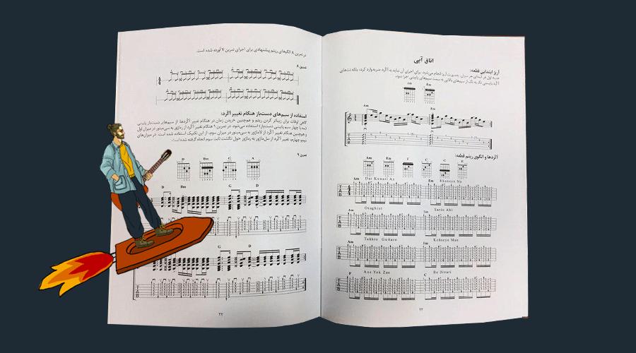 کتاب ریتم گیتار از سام کریمی