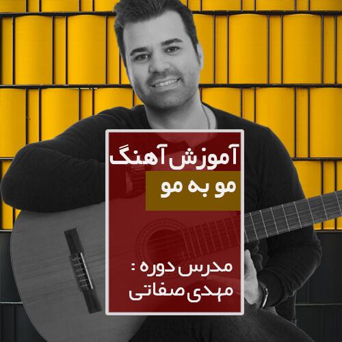 آموزش آهنگ مو به مو از رضا بهرام