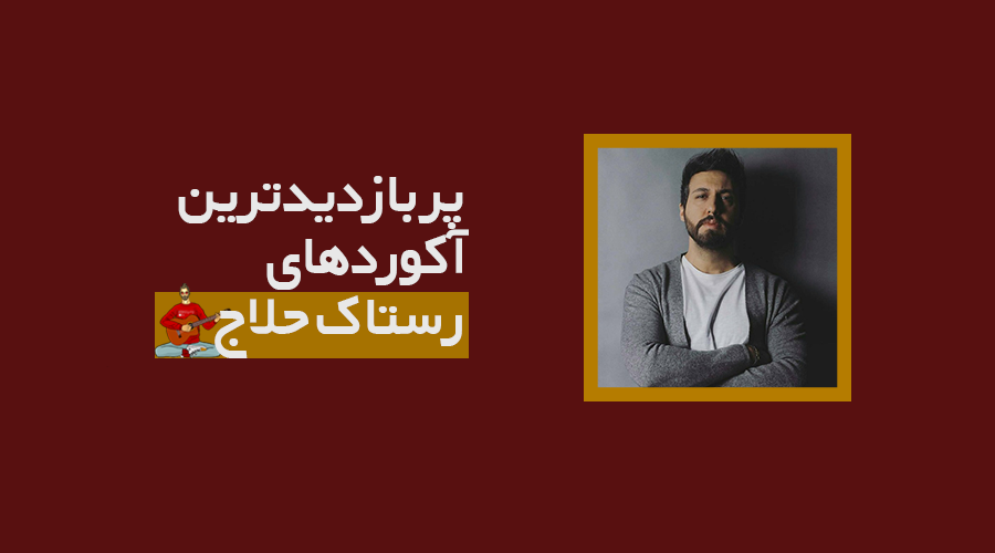 5 آکورد برتر رستاک حلاج