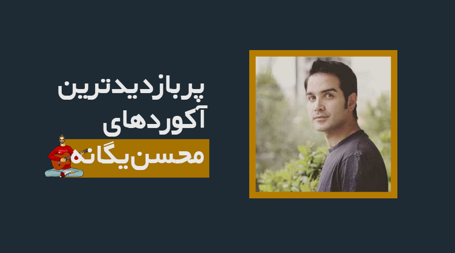 5 آکورد برتر محسن یگانه