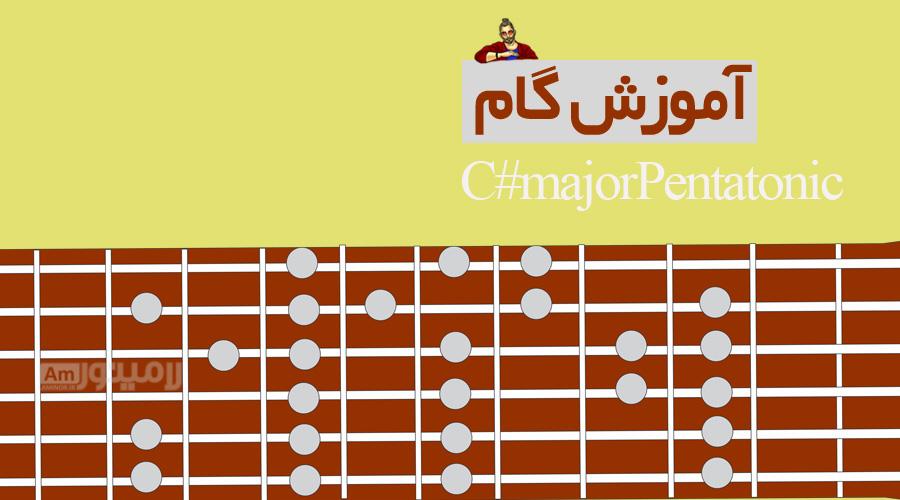 گام دودیز ماژور پنتاتونیک چیست و چگونه روی گیتار نواخته می شود؟
