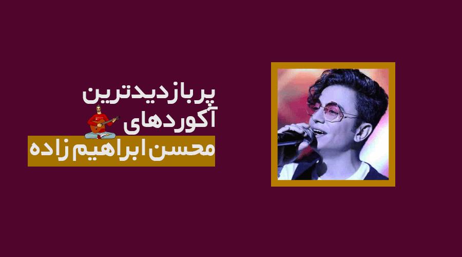5 آکورد برتر محسن ابراهیم زاده