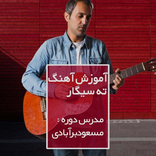 آموزش آکورد ته سیگار از رستاک حلاج