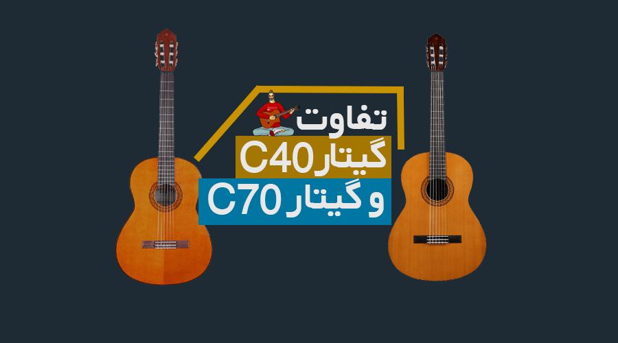 تفاوت گیتار یاماها c70 و یاماها c40