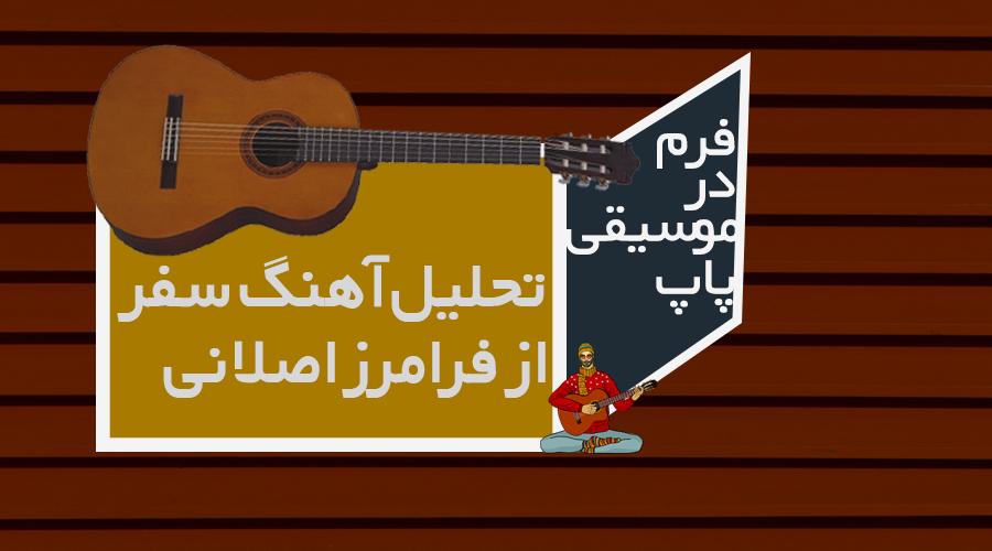 فرم در موسیقی پاپ ؛ تحلیل آهنگ سفر فرامرز اصلانی