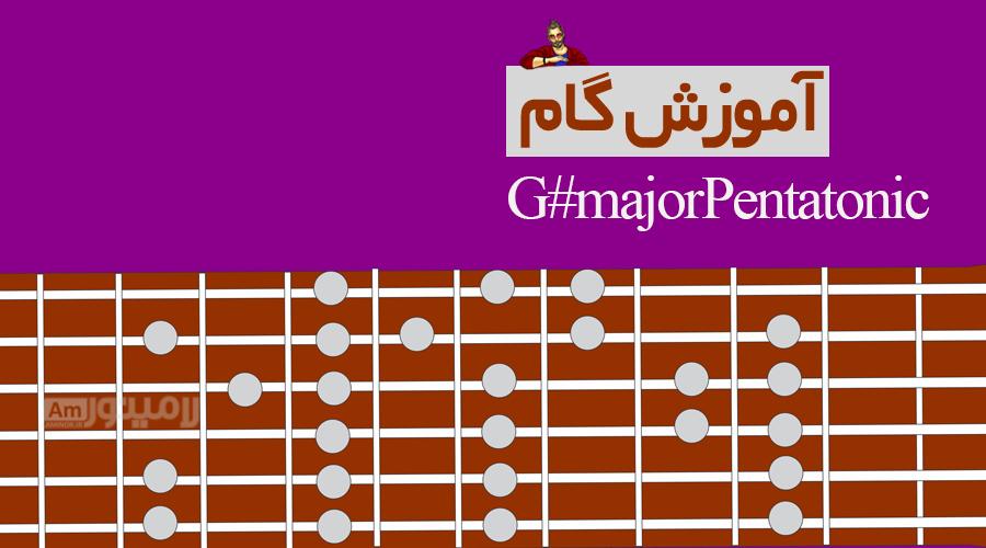 گام سل دیز ماژور پنتاتونیک چیست و چگونه روی گیتار نواخته می شود؟