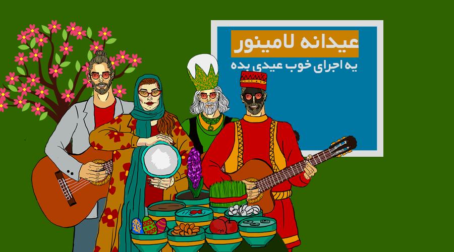 عیدانه لامینور در نوروز 98
