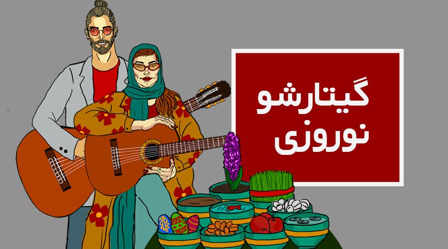 عید و گیتار و اینستاگرام