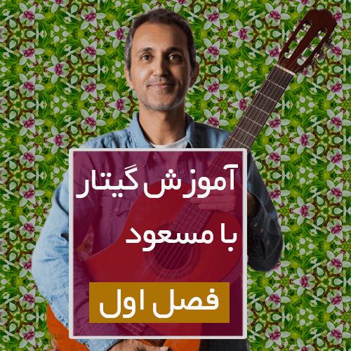 دوره آموزشی گیتار با مسعود  (session 1 - part 1 & 2)