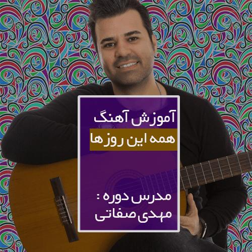 آموزش آهنگ همه این روزای من از رضا صادقی