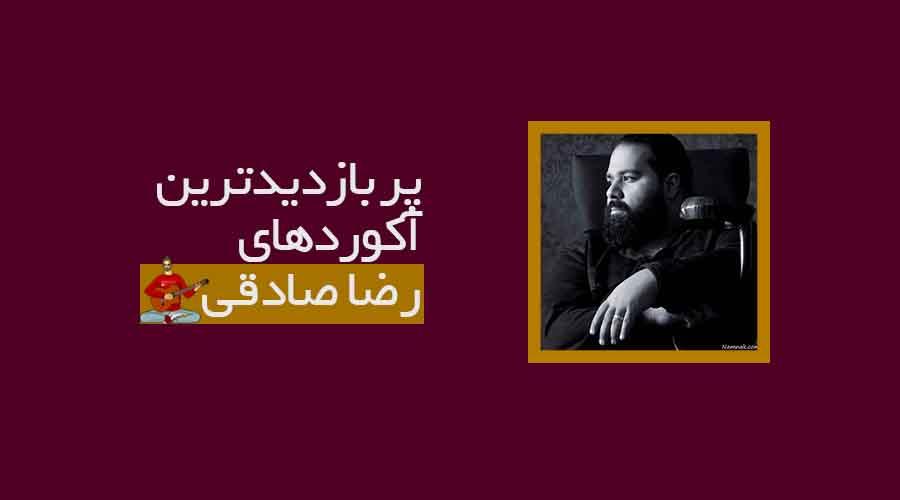 5 آکورد برتر رضا صادقی